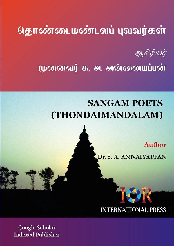 Cover for Sangam Poets (Thondaimandalam): (தொண்டைமண்டலப் புலவர்கள்)